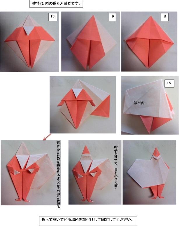 1枚のおりがみで作るサンタクロース(折り方図付) 風の街の日常